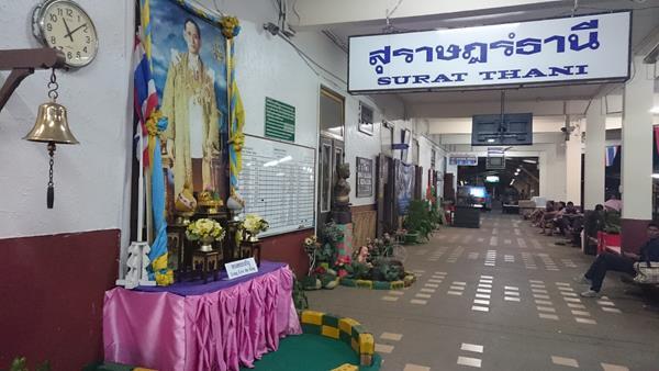Svipptur til Surat Thani