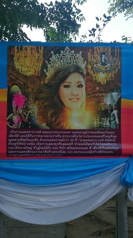 sm club thairoyal