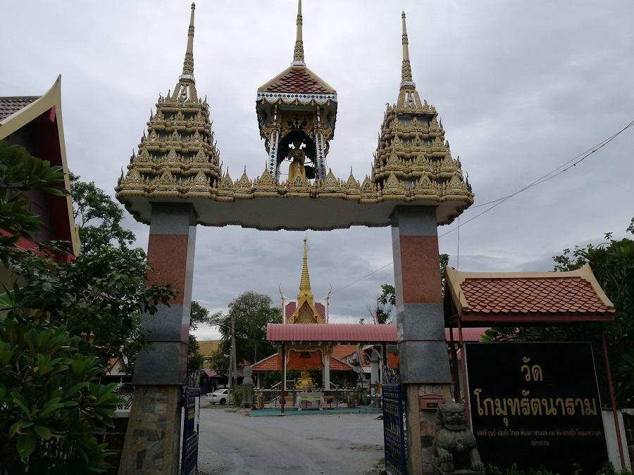 Wat Komut Rattanaram